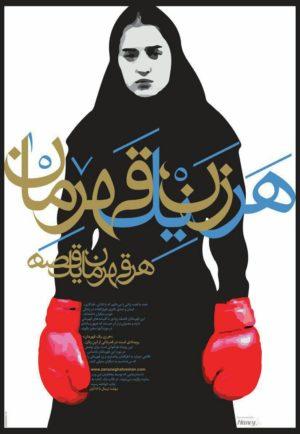 """پوستر کمپین """"هر زن، یک قهرمان"""""""