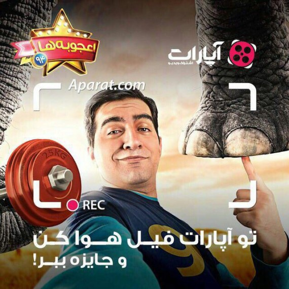 تبلیغ در اینستاگرام برای مسابقه اعجوبه ها