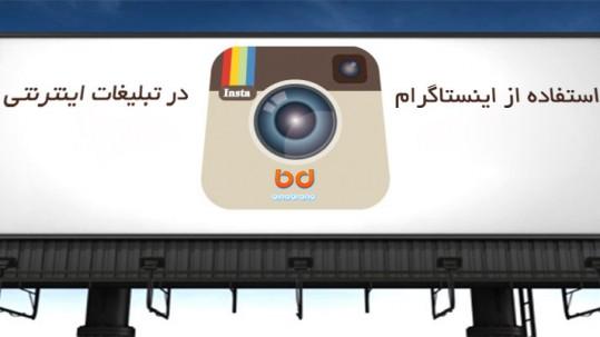 اینستاگرام و تاعیر فوق العاده آن در بازاریابی اینترنتی