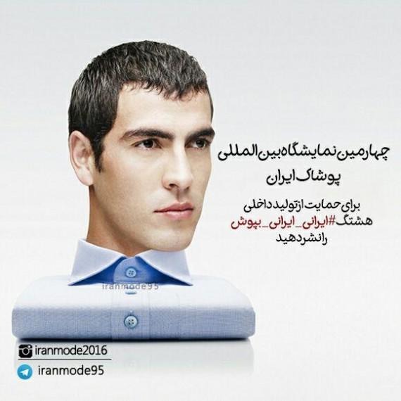 iranmode5