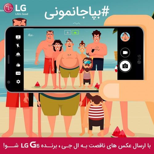 تبلیغات در اینستاگرام برای ال جی