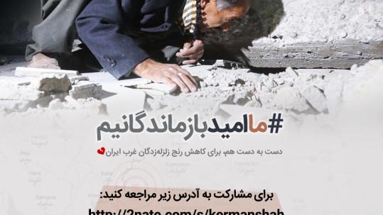 حمایت بینابرند از زلزله زدگان کرمانشاه