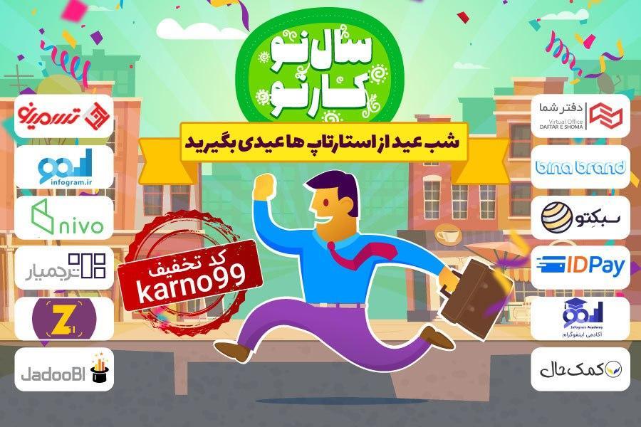 در کمپین سال نو کار نو ۹۹ از استارتاپها عیدی بگیرید
