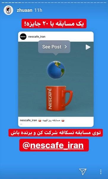 نمونه یک تبلیغ استوری در یک صفحه پرطرفدار اینستاگرام